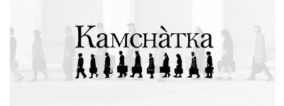 artistes_Kamchatka
